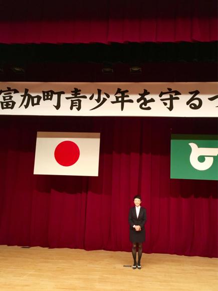 富加町(とみかちょう・岐阜県)の青少年を守るつどい_d0339676_16581616.jpg