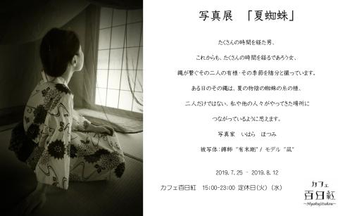 写真展「夏蜘蛛」のお知らせ vol.0_c0135079_22415242.jpg