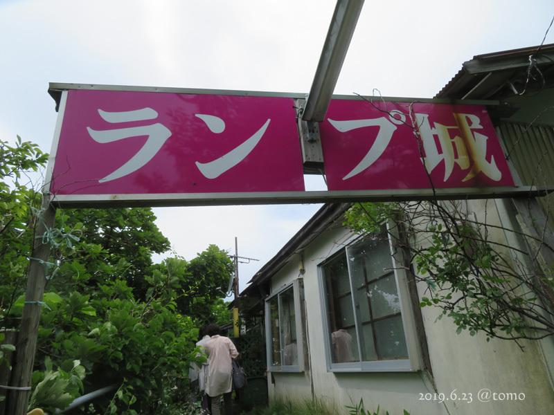 ランプ城探索/ばば会_f0067179_21474443.jpg