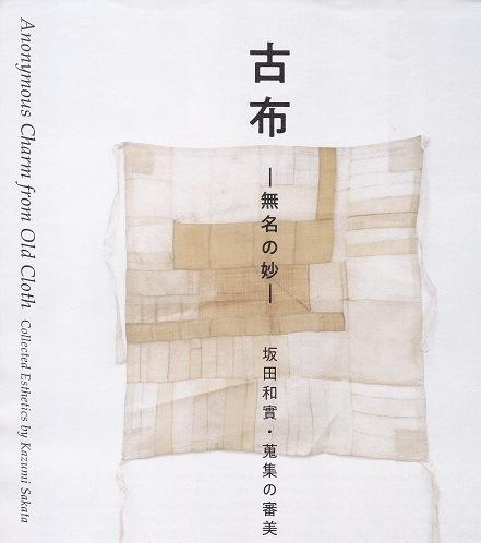 古布―無名の妙― 坂田和實・蒐集の審美。_e0086881_17532214.jpg