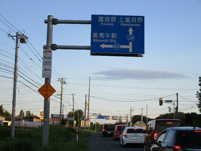 北海道again 5日目【妹背牛−美瑛(美馬牛)】快晴の美瑛!_e0201281_20552378.jpg