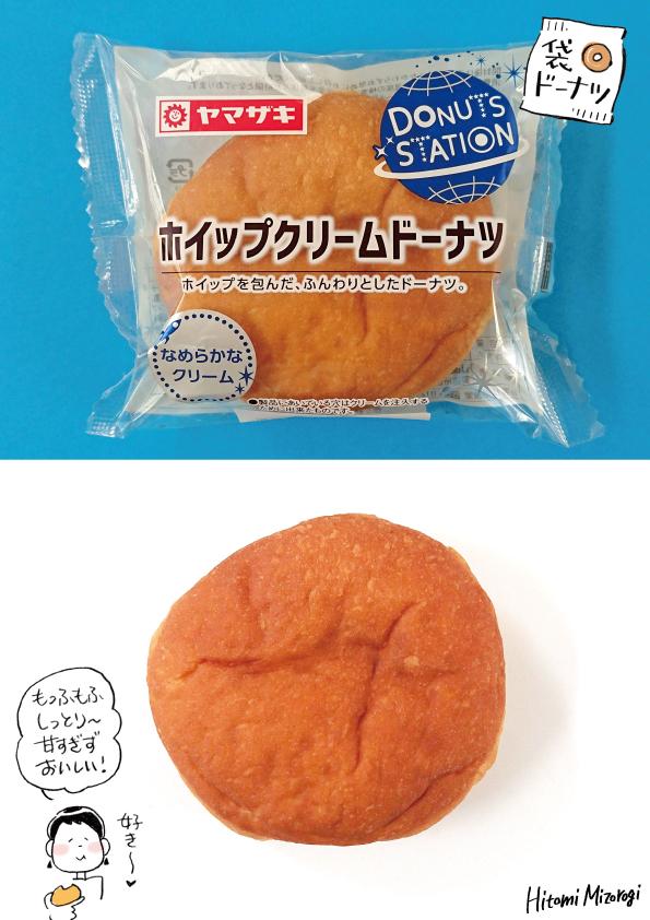 【袋ドーナツ】山崎製パン「ホイップクリームドーナツ」【もっふもふ。冷やすとよりおいしい】_d0272182_16471020.jpg