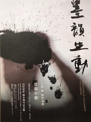 墨韻生動の食とアート_a0131787_16015876.jpeg