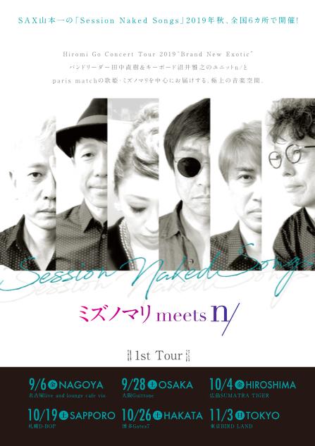 Session Naked Songs 1st ツアー★_e0123401_14575934.jpg
