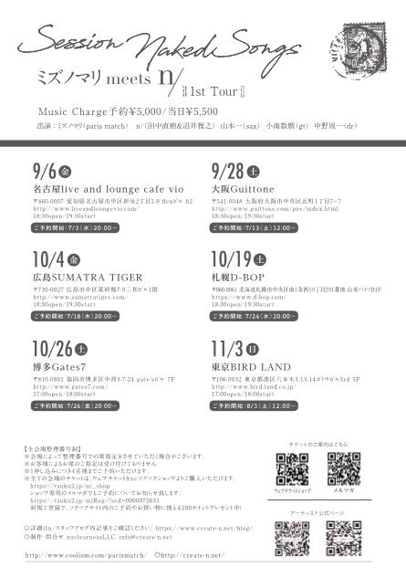 Session Naked Songs 1st ツアー★_e0123401_14582731.jpg