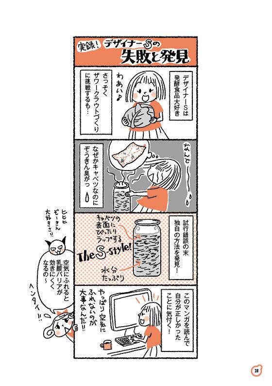 【ゆる菌活 4】ザワークラウト(前編)_c0216405_10042113.jpg