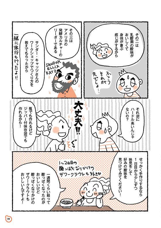 【ゆる菌活 4】ザワークラウト(前編)_c0216405_10042208.jpg