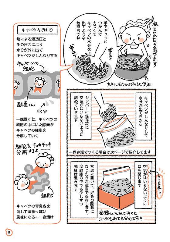 【ゆる菌活 4】ザワークラウト(前編)_c0216405_10042215.jpg