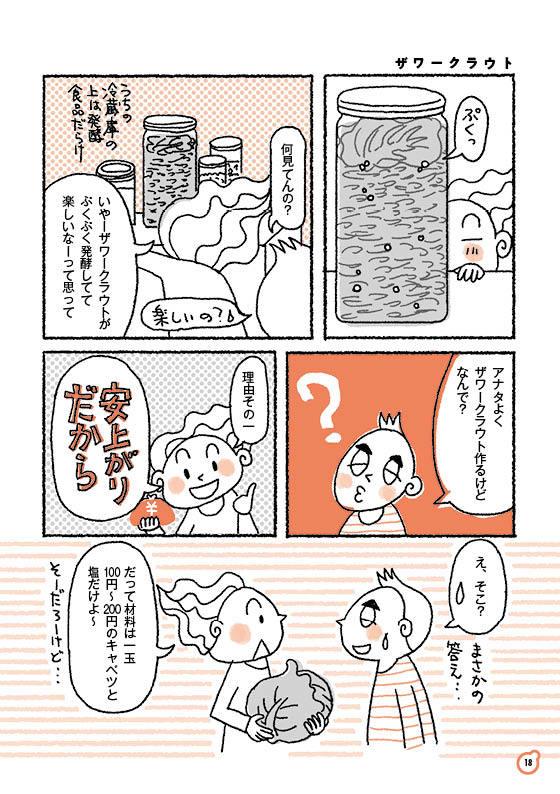【ゆる菌活 4】ザワークラウト(前編)_c0216405_10042230.jpg