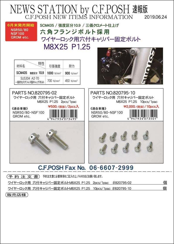 ワイヤーロック用穴付きブレーキキャリパー固定ボルト発売_d0067418_16080558.jpg