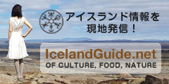 IcelandGuideNetに英語サイトを追加!English version added! _c0003620_06410063.jpg