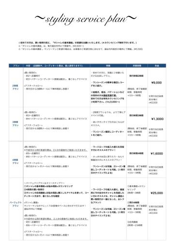 新料金プラン発表!by Instagram_d0336521_09575535.jpg