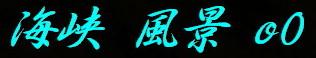 a0068035_2255027.jpg
