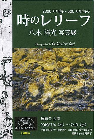 2300万年前~500万年前の時のレリーフ 八木祥光写真展(東京)_c0142549_14410050.jpg