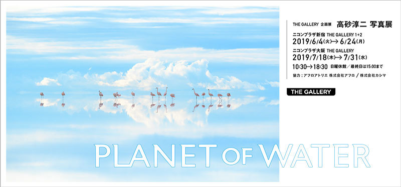 高砂淳二「PLANET of WATER」(東京・大阪)_c0142549_14461806.jpg