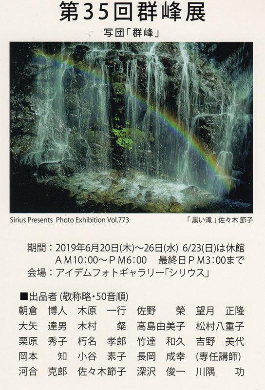 写団「群峰」第35回群峰展(東京)_c0142549_14524073.jpg