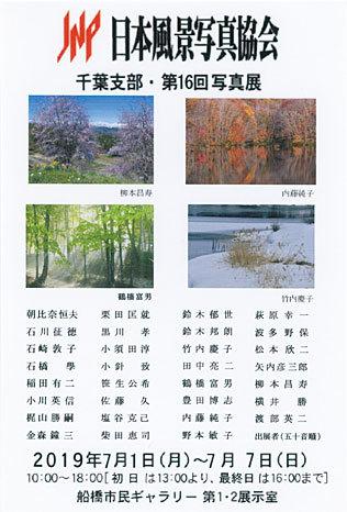 日本風景写真協会千葉支部 第16回写真展(千葉)_c0142549_14543386.jpg