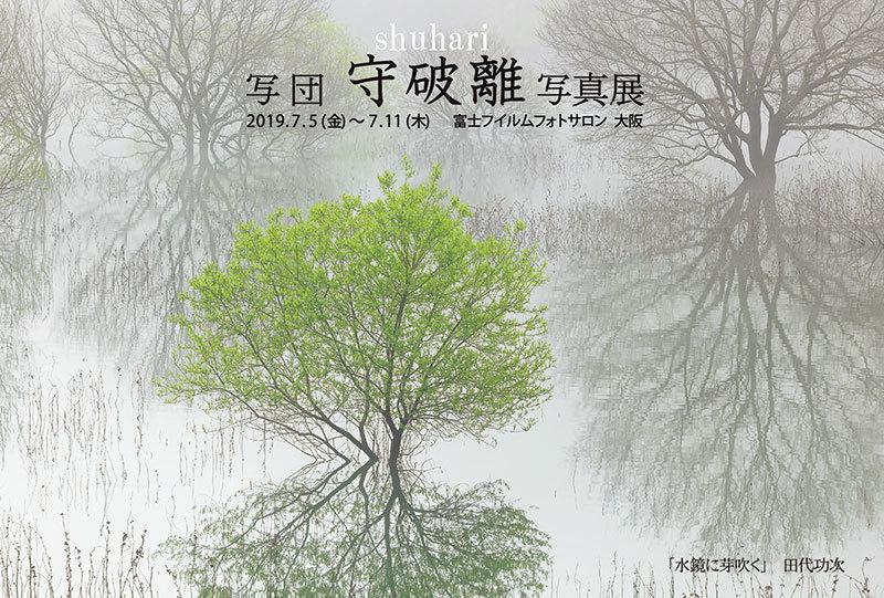 写団 守破離 写真展(大阪)_c0142549_14591176.jpg