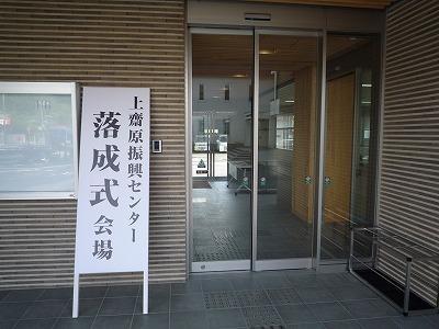 上齋原振興センター 落成式_f0151251_17005000.jpg