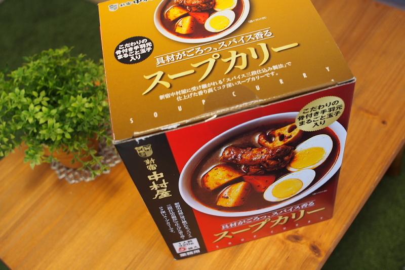 【いいもの発見】コストコの「新宿中村屋 スープカリー」_b0008655_15005604.jpg