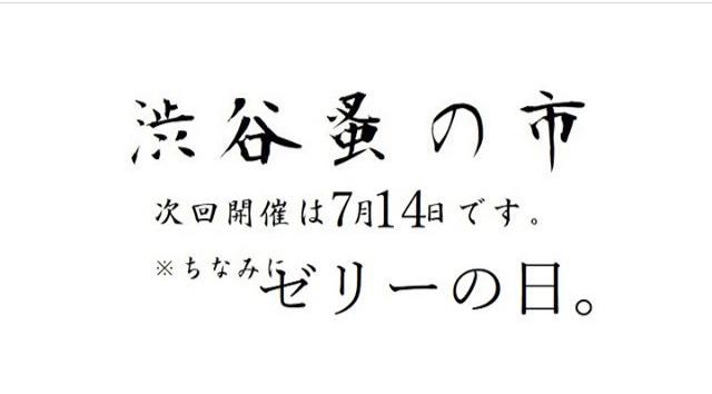 渋谷蚤の市...♪*゚_f0372557_11424914.jpeg