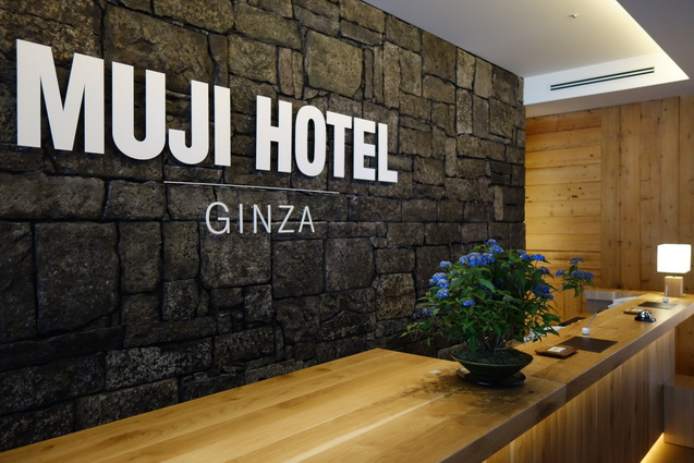 MUJI HOTEL GINZA (1)_b0405262_1924748.jpg