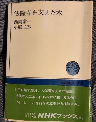 西岡常一著、法隆寺を支えた木_d0073371_19143336.jpg