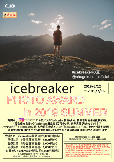 まだまだ開催中、icereaker photo award !!_d0198793_16133916.jpg