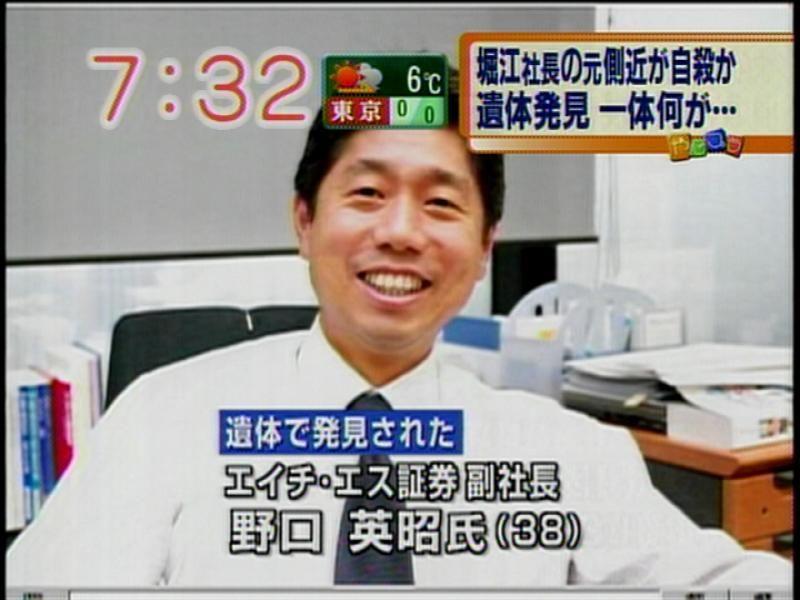 ライブドア(HS証券)の野口さんを殺したのはHIS澤田社長、のビックリ証言!またアエラでも指摘!_e0069900_08255352.jpg
