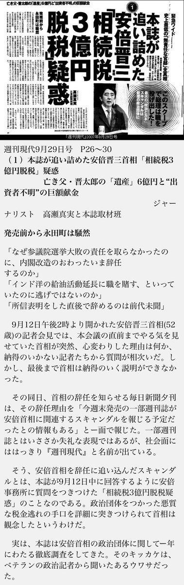 ライブドア(HS証券)の野口さんを殺したのはHIS澤田社長、のビックリ証言!またアエラでも指摘!_e0069900_13035082.jpg