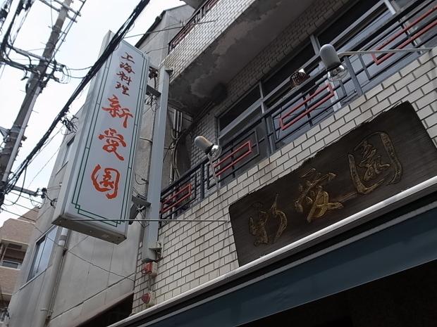上海料理 新愛園@神戸市中央区北長狭通_f0197703_19244571.jpg