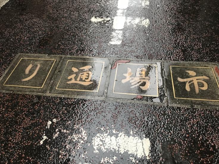 中華街で朝めしといえば「馬さんの店」だっ!_c0212604_1827576.jpg
