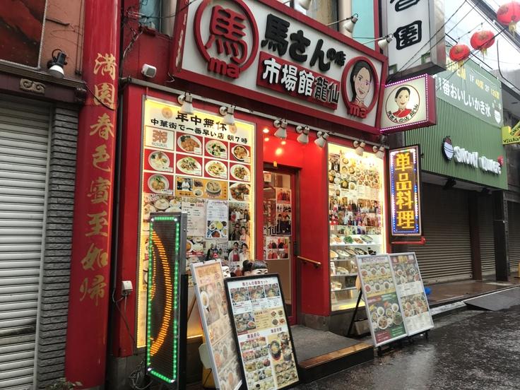 中華街で朝めしといえば「馬さんの店」だっ!_c0212604_1832681.jpg