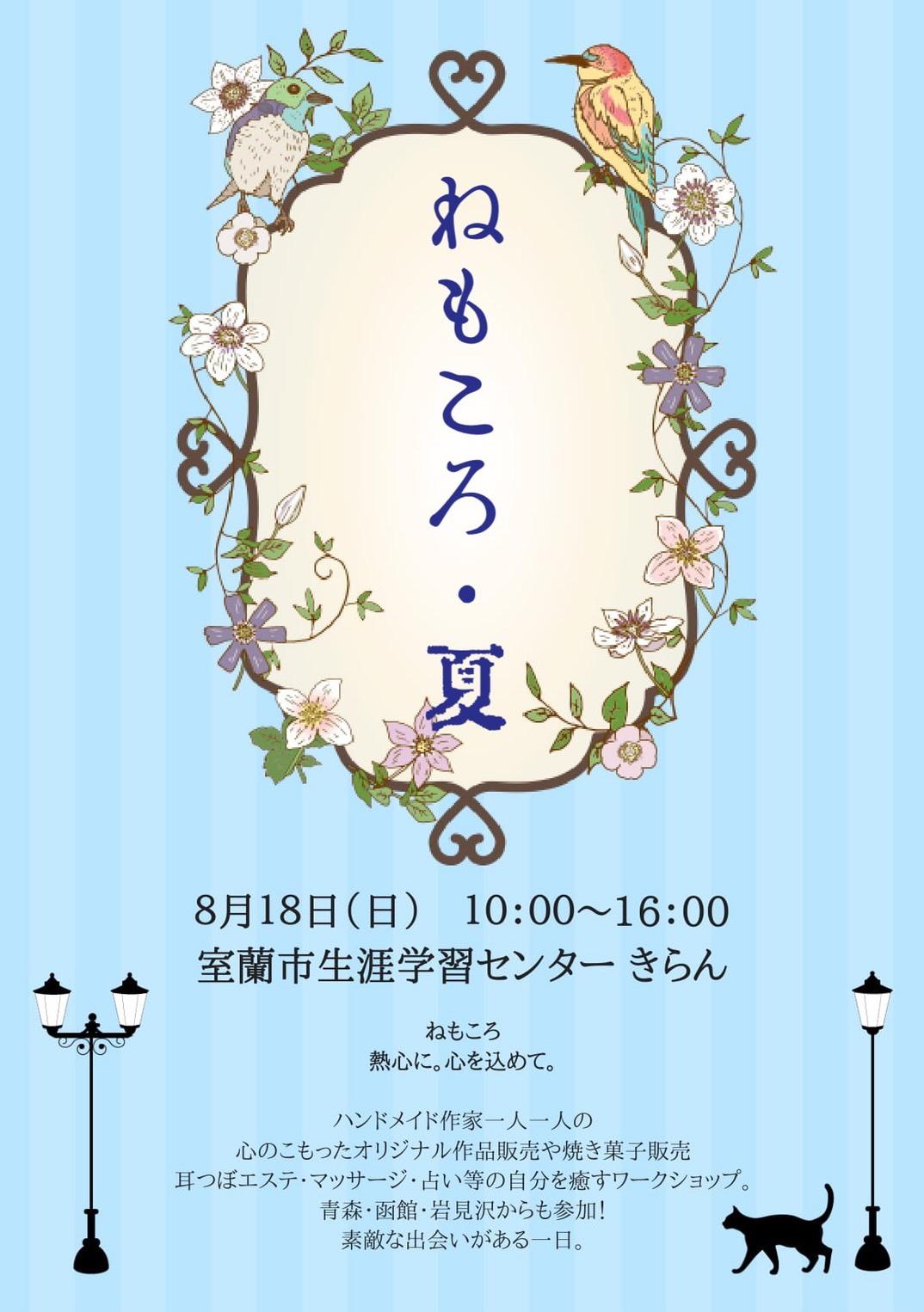 [イベント] 室蘭のイベント「ねもころ・夏」初出展のお知らせ♪_f0340004_17060264.jpg