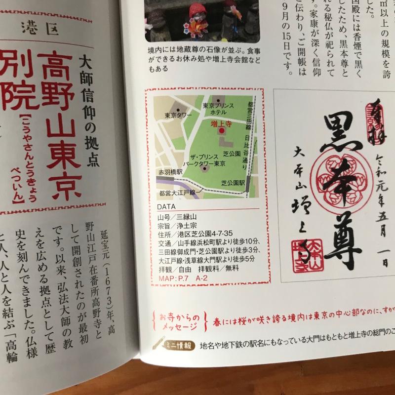 [WORKS]御朱印でめぐる東京のお寺_c0141005_09390729.jpg