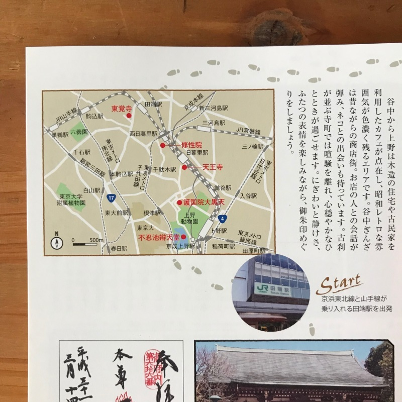 [WORKS]御朱印でめぐる東京のお寺_c0141005_09390777.jpg