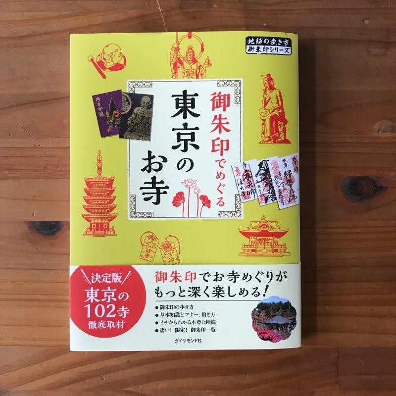 [WORKS]御朱印でめぐる東京のお寺_c0141005_09392787.jpg
