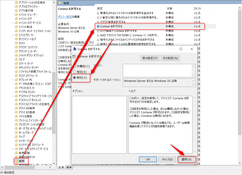 Windows10 の停止しておきたいサービスとタスク_a0056607_19562137.png