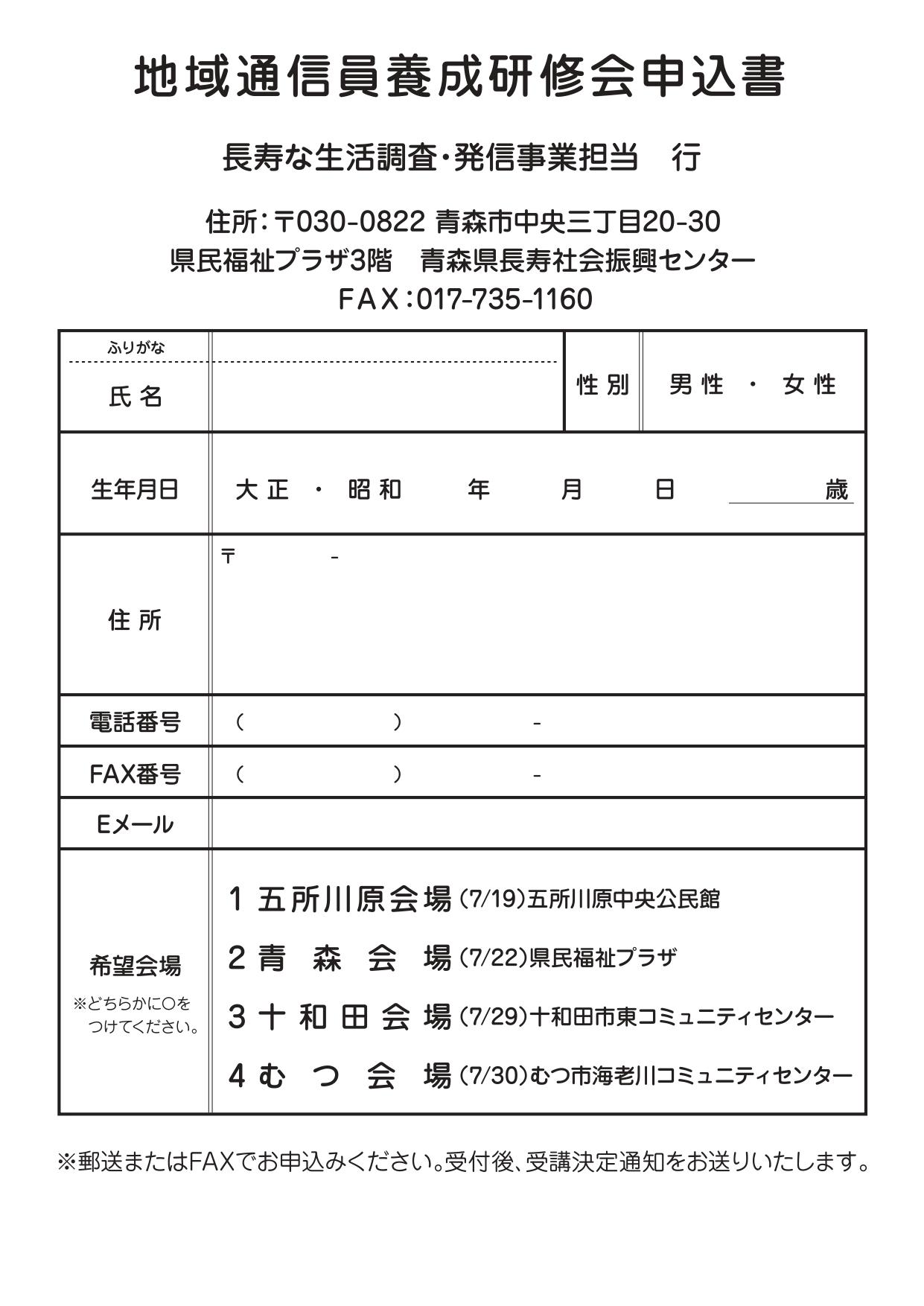 地域通信員(シニアライター)養成研修会、受講者募集中!_d0366509_11363682.jpg
