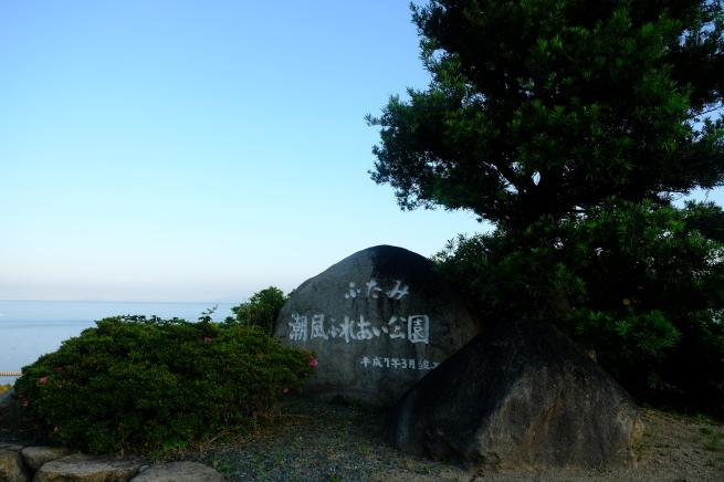 愛媛の旅 その2_e0000910_10462774.jpg