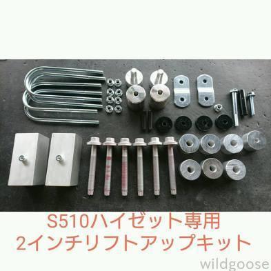 S510Pハイゼットトラック 2インチリフトアップ中(≧▽≦)_c0213517_15234588.jpg