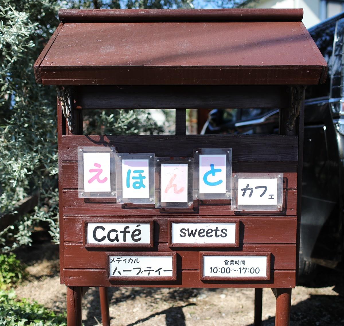 [渋川市]えほんとカフェ[釜焼きパンケーキ/焼きまんじゅう]_a0243720_15283807.jpg