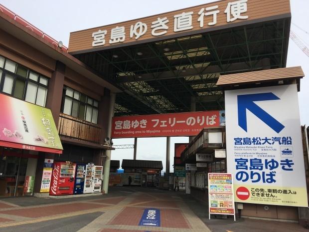 2019旅行日記(3月広島編)_f0186726_08205284.jpg