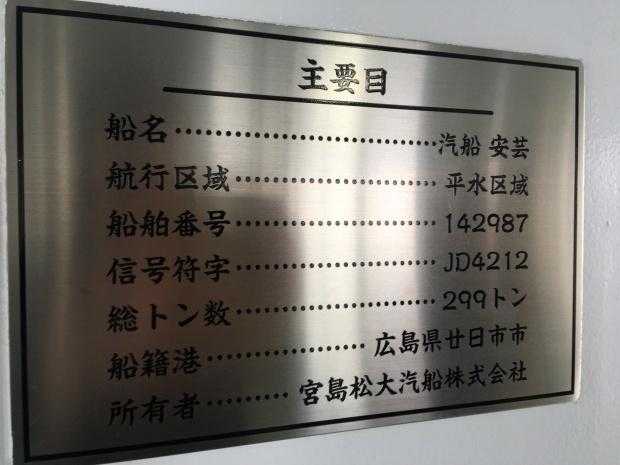 2019旅行日記(3月広島編)_f0186726_08205480.jpg