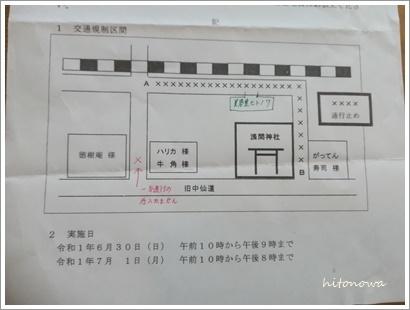 6月30日(日)浅間神社 初山祭りに伴う交通規制について_f0256728_09331507.jpg