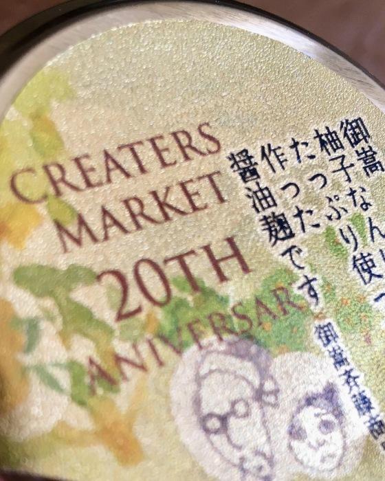 クリエイターズマーケット20周年記念ラベル_e0155231_20323810.jpeg