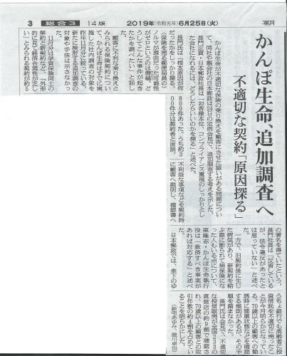 2019/06/24 朝日新聞の朝刊一面で「かんぽ生命 不適切な販売」_c0338136_23324492.jpeg