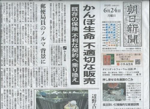 2019/06/24 朝日新聞の朝刊一面で「かんぽ生命 不適切な販売」_c0338136_23324527.jpeg
