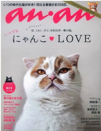 雑誌anan(アンアン)にゃんこLOVE掲載猫 ぎゃぉすてぃぁらあんしゃぁりぃめりぽぴんず編。_a0143140_20160250.jpg