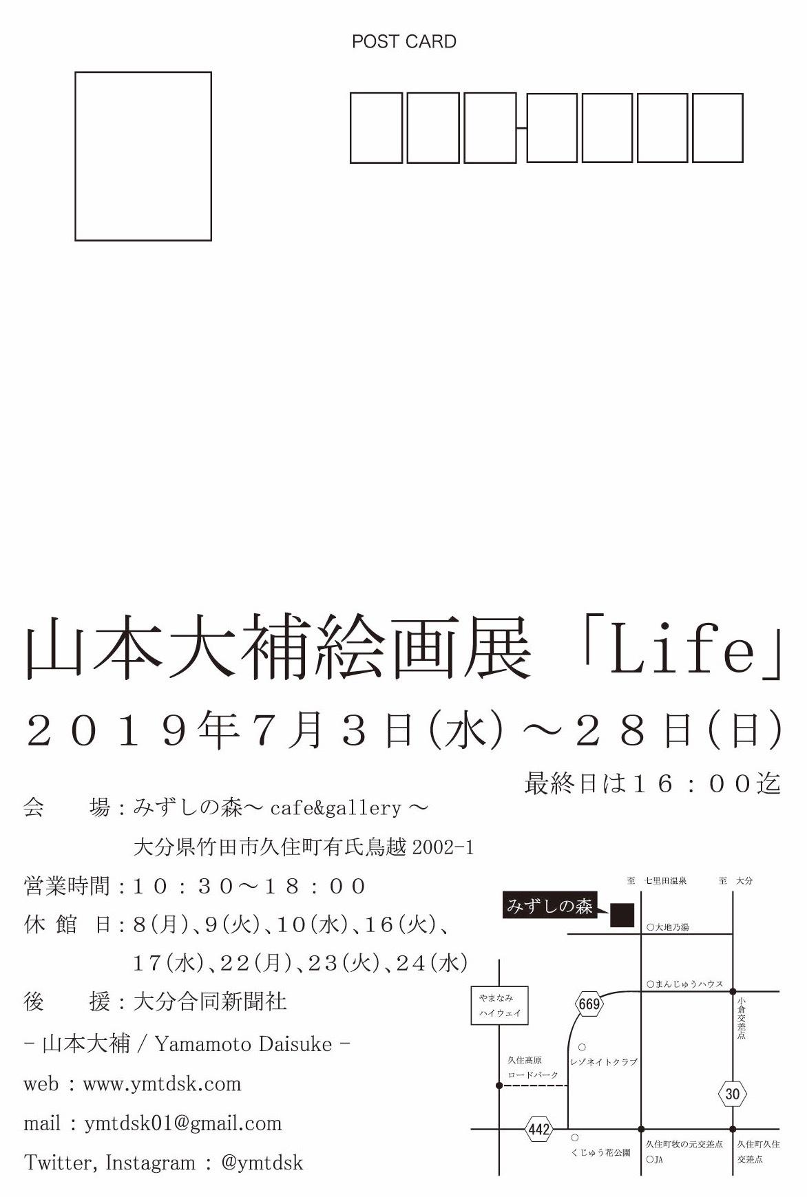 ★山本大補絵画展「Life」開催します。_e0193561_23120206.jpg